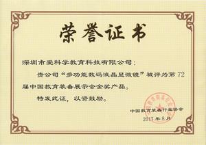 中国教育装备展示会金奖