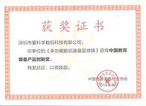 中国教育装备产品创新奖